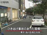 区 ひき逃げ 大田